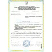 Висновок про необхідність проведення робіт щодо обовьязкової сертифікації продукції в Системі Укр СЕПРО.