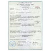 Сертификат соответствия фильтры ЗАО Энерготехномаш