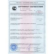 здесь у нас все сертификаты и паспорта