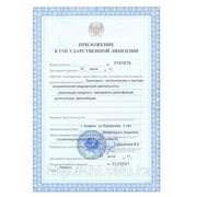 Приложение к лицензии на дез. средства
