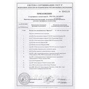 """Приложение к Сертификату на Пулеулавливатель 6а класса """"Притон-У """""""
