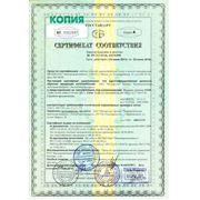 Сертификат соответствия на детские кроватки