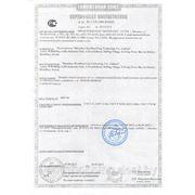Сертификат на батареи Strongpower