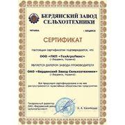 """Сертификат ОАО """"Бердянский Завод Сельхозтехники"""""""