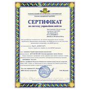 Сертификат на систему управления качеством. ISO 9001:2009