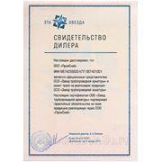 "сертификат представительства ""ЗТА Звезда"""
