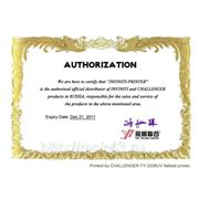 сертификат INFINITI