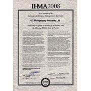 Сертификат членства в Международной Ассоциации производителей голограмм IHMA на 2008 год