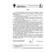 Отзыв от ОАО «Удмуртнефть»