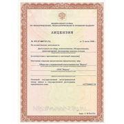 Лицензия на право осуществления деятельности по сбору, транспортировке, использованию, обезвреживанию, размещению опасных отходов