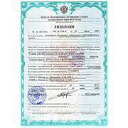 лицензия № 7520Х от 29.07.2009 г.,  выдана центром по лицензированию, сертификации и защите государственной тайны ФСБ России на осуществление технического обслуживания шифровальных средств. Действительна до: 29.07.2014 г.