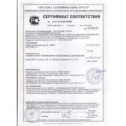 Сертификат соответствия смазка ЛЗ-ЦНИИ