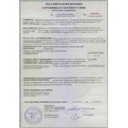 Сертификат СЦЛ-00А