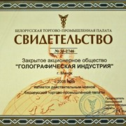 Свидетельство о членстве в Белорусской торгово-промышленной палате с 2008 года