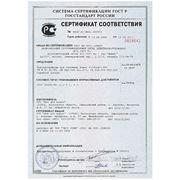 Сертификат — привод для сдвижных ворот Sliding