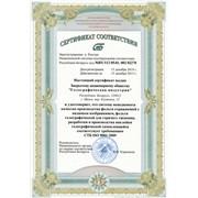 Cертификат соответствия СТБ ISO 9001-2009, подтверждающий, что система менеджмента качества соответс