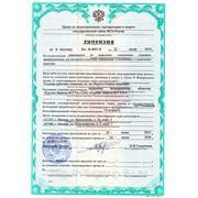 лицензия № 8991В от 22.06.2010г., выдана центром по лицензированию, сертификации и защите государственной тайны ФСБ России на осуществление деятельности по выявлению электронных устройств, предназначенных для негласного получения информации, в помеще