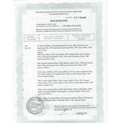 Сертификат Трубы и  фитинги Турция
