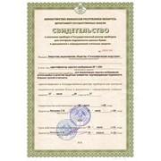 Свидетельство о регистрации идентификатора скрытого изображения ИГ-1-250 в Государственном реестре п
