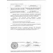 сертификат на пожаростойкость сейфов ВМ, ВМI — страница 2