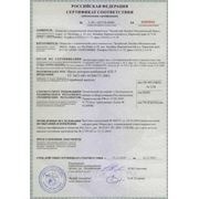 Сертификат АЗТ-5