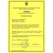 Разрешение на эксплуатацию Блоков искрозащиты К945