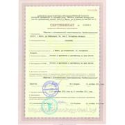 Сертификат  БелТПП