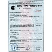 Вся наша продукция качественная  и сертифицирована! 100 % оригинал!