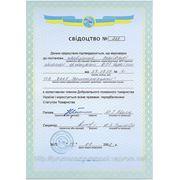 Свидетельство о членстве в ДПО Украины