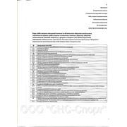Приложение к св-ву о допуске к опр-м видам работ