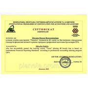 Сертификат CIPA