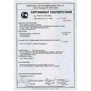 Сертификат соответствия — ворота для зданий и сооружений