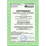 """Сертификат представителя ООО """"ШТАУФФ"""""""