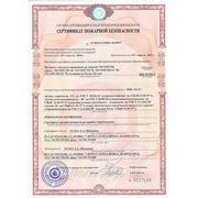 Сертификат пожарной безопасности на Тексаунд