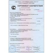 Сертификат соответствия — торсионные пружины