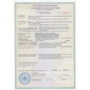 Сертификат соответствия ЗТА Звезда лист1