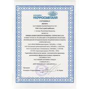 Сертификат Укрросметалла