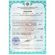 лицензия № 7521Р от 29.07.2009 г.,  выдана центром по лицензированию, сертификации и защите государственной тайны ФСБ России на осуществление распространения шифровальных средств. Действительна до: 29.07.2014 г.