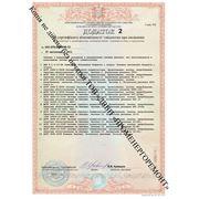 Приложение 2 к Сертификату соответствия на компоненты систем газового пожаротушения