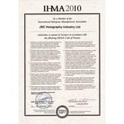 Сертификат членства в Международной Ассоциации производителей голограмм IHMA на 2010 год