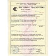 Сертификат ТАЛИ
