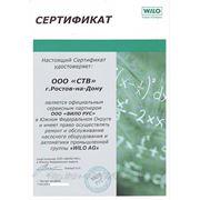 Сертификат  Wilo