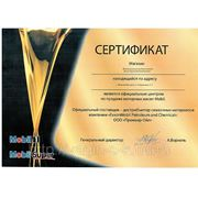 """Сертификат, выданный компанией ООО """"Премьер-Ойл"""" подтверждающий, что компания """"ИП Вагин С.К."""" является официальным центром по продаже моторных масел Mobil"""