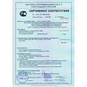 Сертификат соответствия Краны шаровые латунные 11б27п1/п (вода/пар/газ) производитель Саратовский арматурный завод