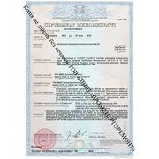 Сертификат соответствия на ВВК-28