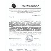 "Рекомендация корпоративного клиента Представительство ООО ""Agrotechnica S.R.L."" (Республика Италия) в РБ."