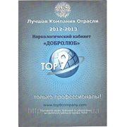 Лучшая компания отрасли ТОР 9 - 2013