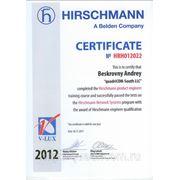 Belden (Hirshmann) Сертификат