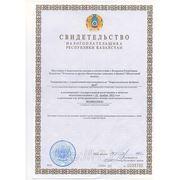 Свидетельство о регистрации налогоплательщика КФТ.