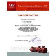 Сертификат официального дилера Завода Владимира Ильича (ЗВИ)
